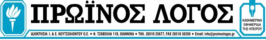 Proinos-logos-logo