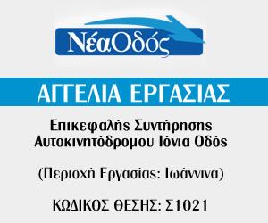 Ionia odos - Θέση εργασίας