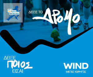 Wind Run Greece 300x250