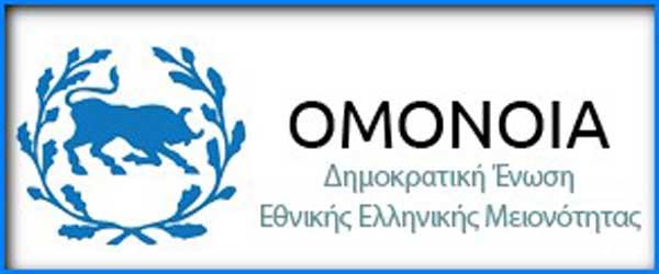 OMONOIA SHMA